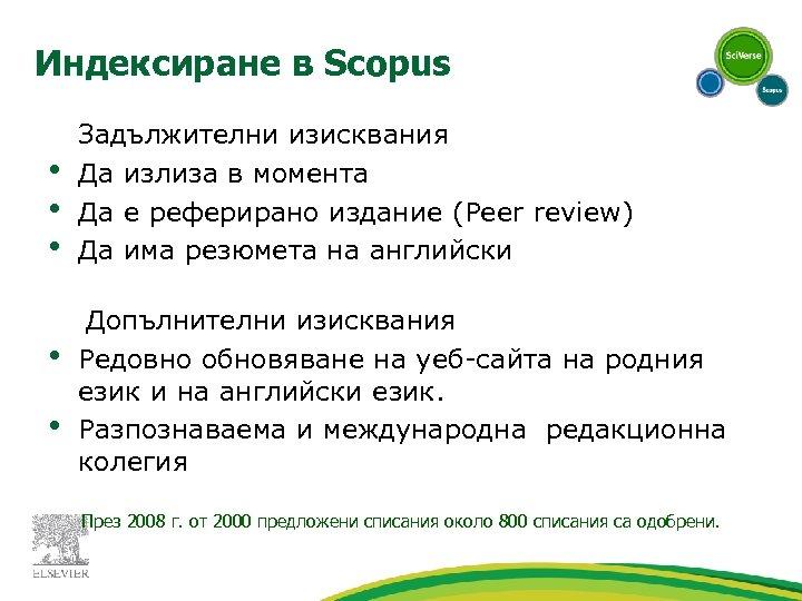 Индексиране в Scopus • • • Задължителни изисквания Да излиза в момента Да е