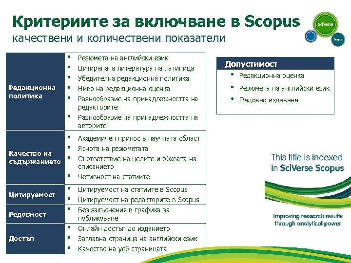 Критериите за включване в Scopus качествени и количествени показатели Редакционна политика • • •