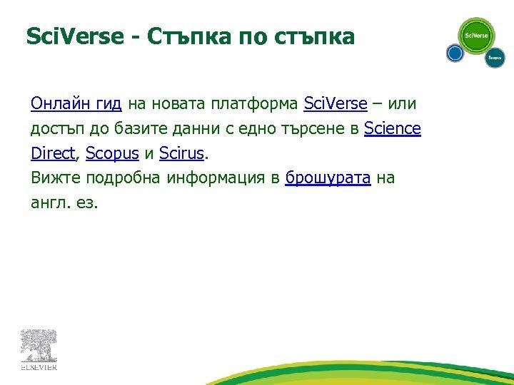 Sci. Verse - Стъпка по стъпка Онлайн гид на новата платформа Sci. Verse –