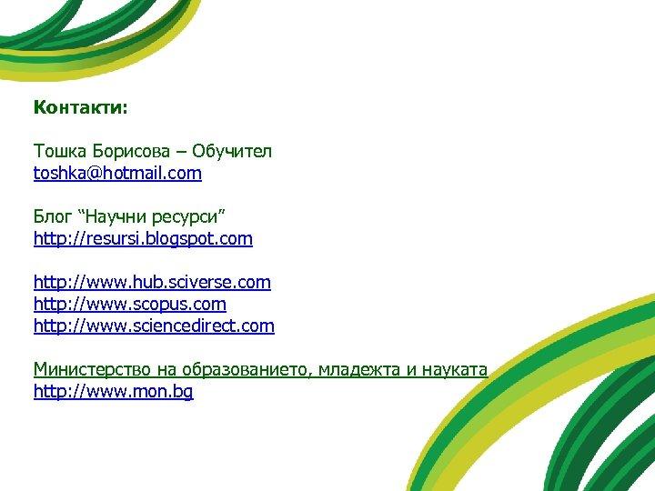 "Контакти: Тошка Борисова – Обучител toshka@hotmail. com Блог ""Научни ресурси"" http: //resursi. blogspot. com"