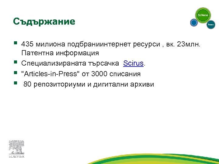 Съдържание § § 435 милиона подбраниинтернет ресурси , вк. 23 млн. Патентна информация Специализираната