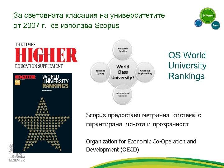 За световната класация на университетите от 2007 г. се използва Scopus QS World University