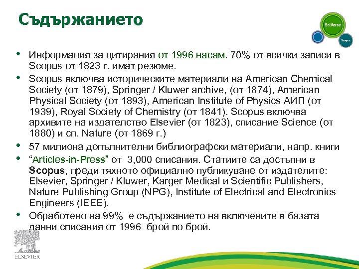 Съдържанието • • • Информация за цитирания от 1996 насам. 70% от всички записи