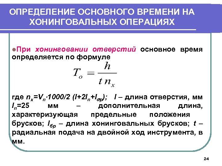 ОПРЕДЕЛЕНИЕ ОСНОВНОГО ВРЕМЕНИ НА ХОНИНГОВАЛЬНЫХ ОПЕРАЦИЯХ l. При хонинговании отверстий основное время определяется по