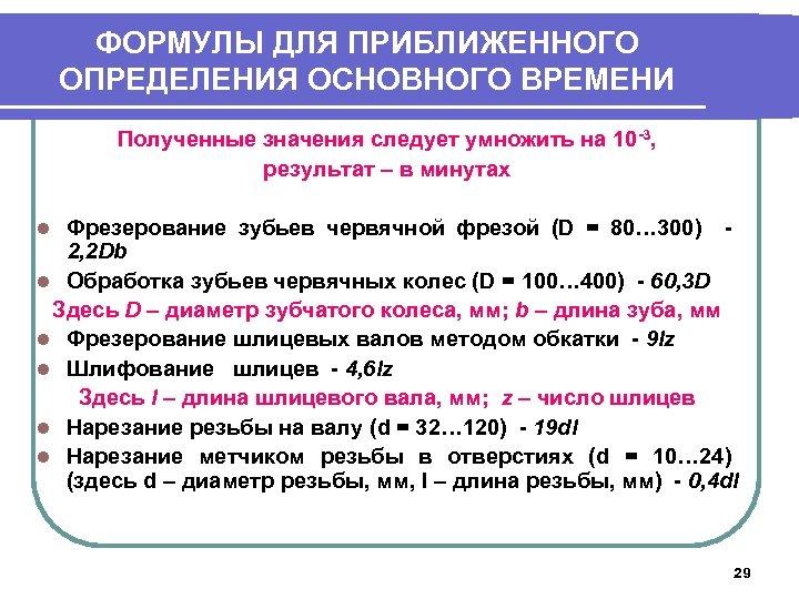 ФОРМУЛЫ ДЛЯ ПРИБЛИЖЕННОГО ОПРЕДЕЛЕНИЯ ОСНОВНОГО ВРЕМЕНИ Полученные значения следует умножить на 10 -3, результат