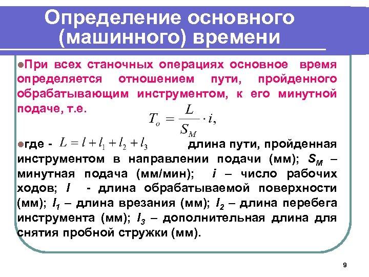 Определение основного (машинного) времени l. При всех станочных операциях основное время определяется отношением пути,