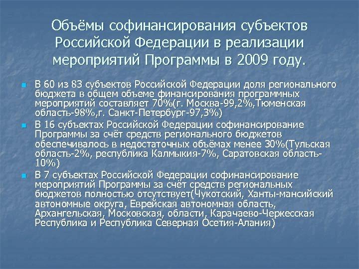 Объёмы софинансирования субъектов Российской Федерации в реализации мероприятий Программы в 2009 году. n n