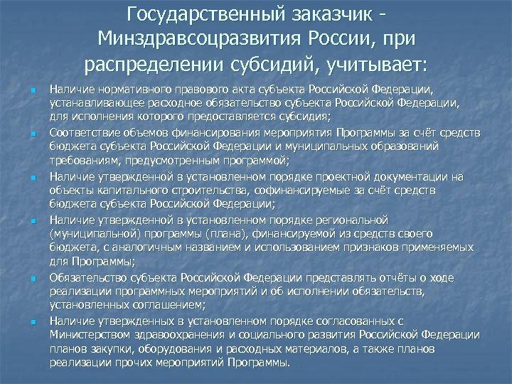 Государственный заказчик Минздравсоцразвития России, при распределении субсидий, учитывает: n n n Наличие нормативного правового