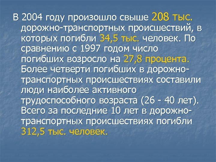 В 2004 году произошло свыше 208 тыс. дорожно-транспортных происшествий, в которых погибли 34, 5