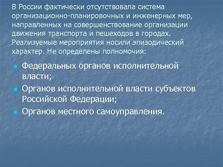 В России фактически отсутствовала система организационно-планировочных и инженерных мер, направленных на совершенствование организации движения