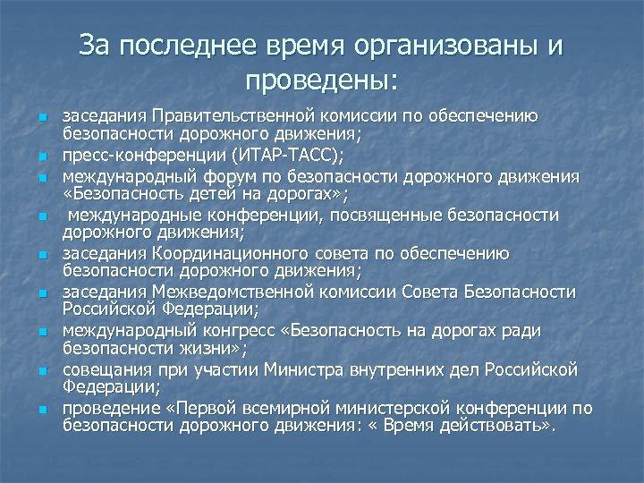 За последнее время организованы и проведены: n n n n n заседания Правительственной комиссии
