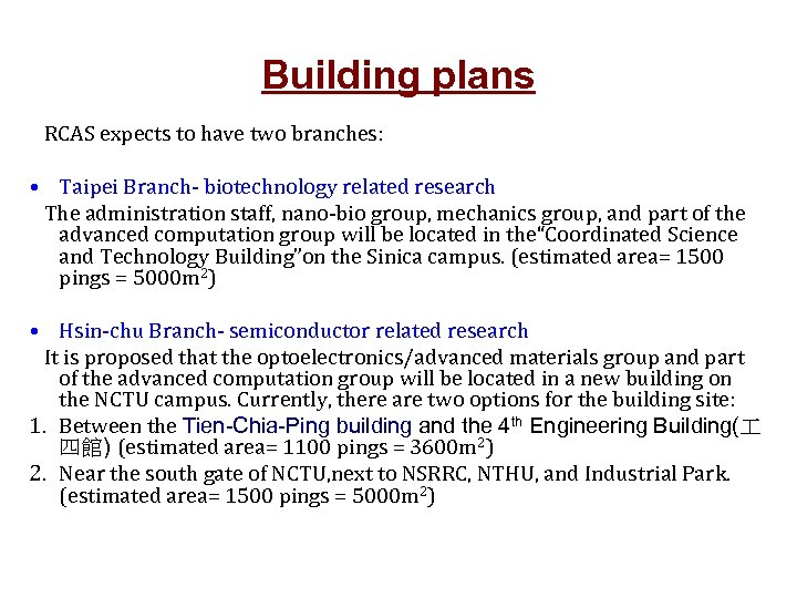 Building plans RCAS expects to have two branches: • Taipei Branch- biotechnology related research