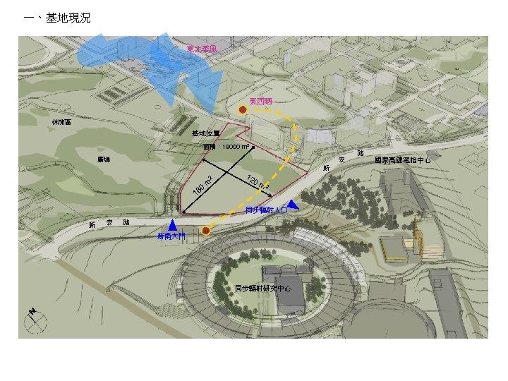 一、基地現況 東北季風 東西晒 休閒區 基地位置 面積: 19000 m 2 安 廣場 新 2 m
