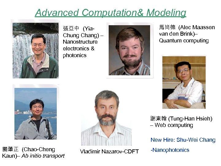 Advanced Computation& Modeling 張亞中 (Yia. Chung Chang) – Nanostructure electronics & photonics 馬尚德 (Alec