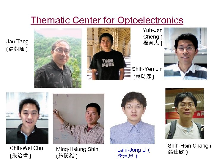 Thematic Center for Optoelectronics Yuh-Jen Cheng ( 程育人 ) Jau Tang (湯朝暉 ) Chih-Wei