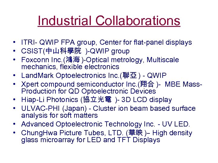 Industrial Collaborations • ITRI- QWIP FPA group, Center for flat-panel displays • CSIST(中山科學院 )-QWIP