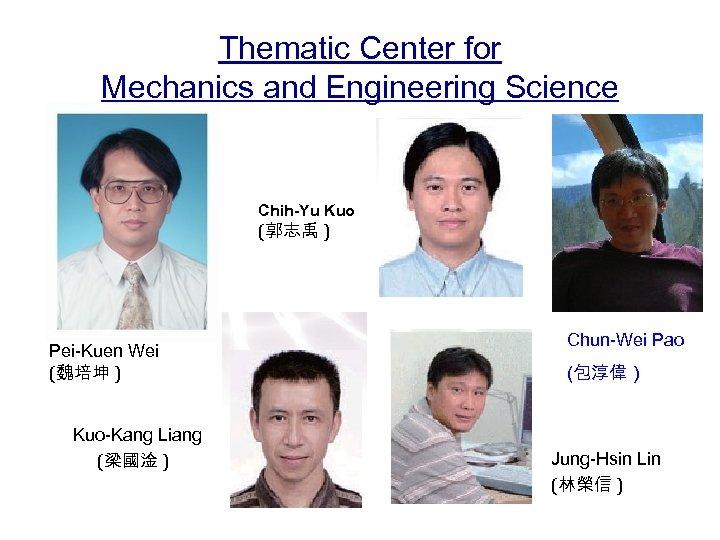 Thematic Center for Mechanics and Engineering Science Chih-Yu Kuo (郭志禹 ) Pei-Kuen Wei (魏培坤