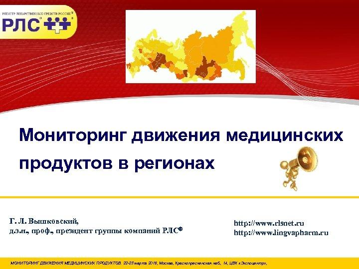 Мониторинг движения медицинских продуктов в регионах Г. Л. Вышковский, д. э. н. , проф.