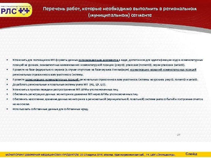 Перечень работ, которые необходимо выполнить в региональном (муниципальном) сегменте • Установить для поставщиков МП