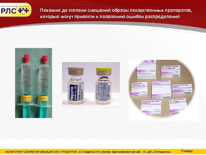 Похожие до степени смешения образы лекарственных препаратов, которые могут привести к появлению ошибок распределения