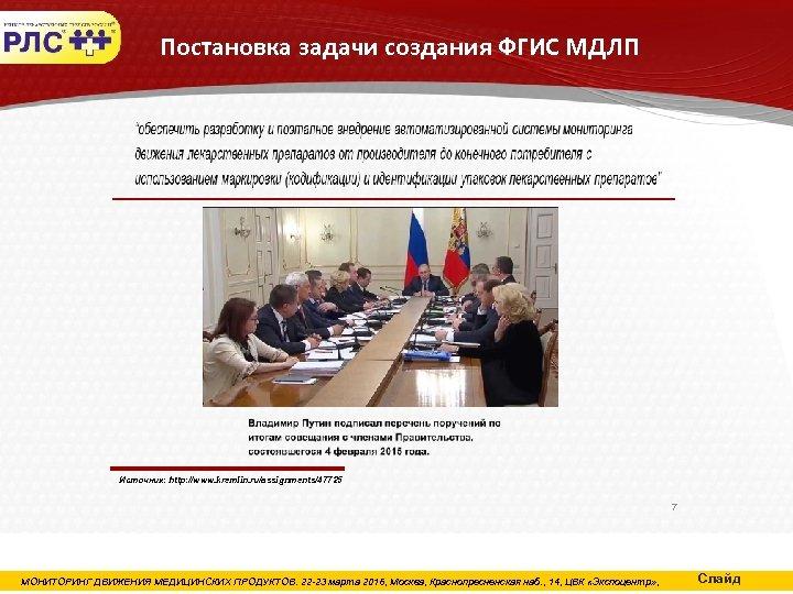 Постановка задачи создания ФГИС МДЛП Источник: http: //www. kremlin. ru/assignments/47725 7 МОНИТОРИНГ ДВИЖЕНИЯ МЕДИЦИНСКИХ
