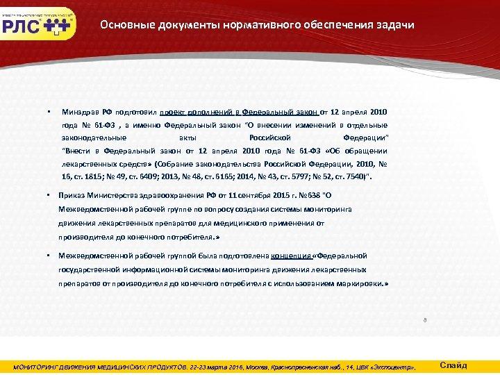 Основные документы нормативного обеспечения задачи • Минздрав РФ подготовил проект дополнений в Федеральный закон