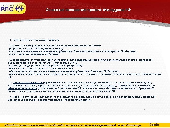 Основные положения проекта Минздрава РФ 1. Система должна быть государственной. 2. К полномочиям федеральных