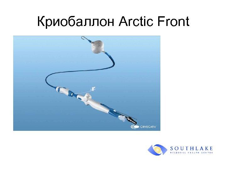 Криобаллон Arctic Front