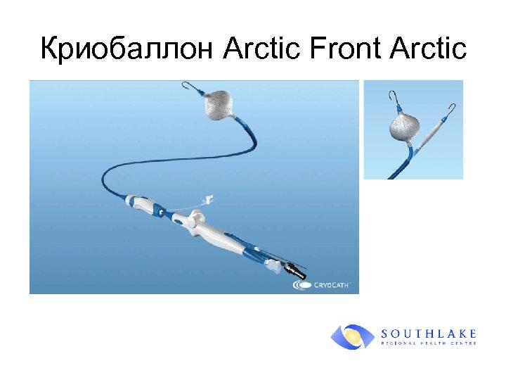 Криобаллон Arctic Front Arctic