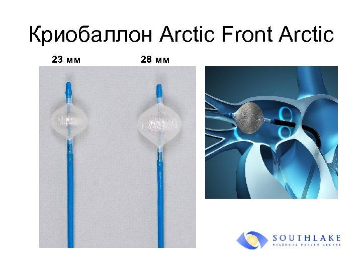 Криобаллон Arctic Front Arctic 23 мм 28 мм