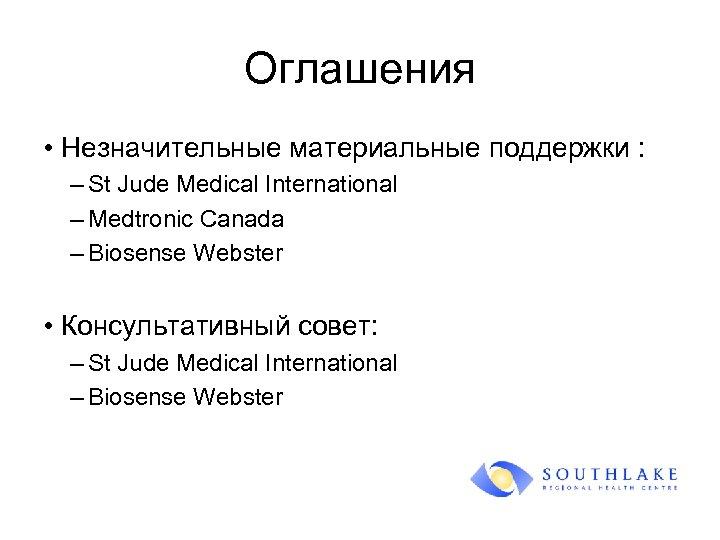 Оглашения • Незначительные материальные поддержки : – St Jude Medical International – Medtronic Canada