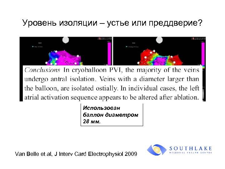 Уровень изоляции – устье или преддверие? Использован баллон диаметром 28 мм. Van Belle et