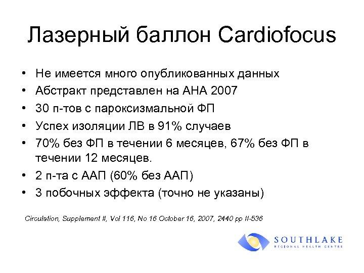 Лазерный баллон Cardiofocus • • • Не имеется много опубликованных данных Абстракт представлен на