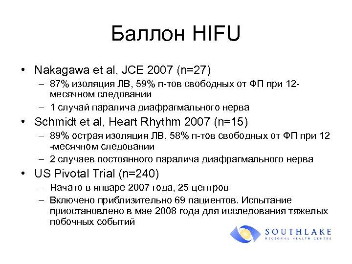 Баллон HIFU • Nakagawa et al, JCE 2007 (n=27) – 87% изоляция ЛВ, 59%