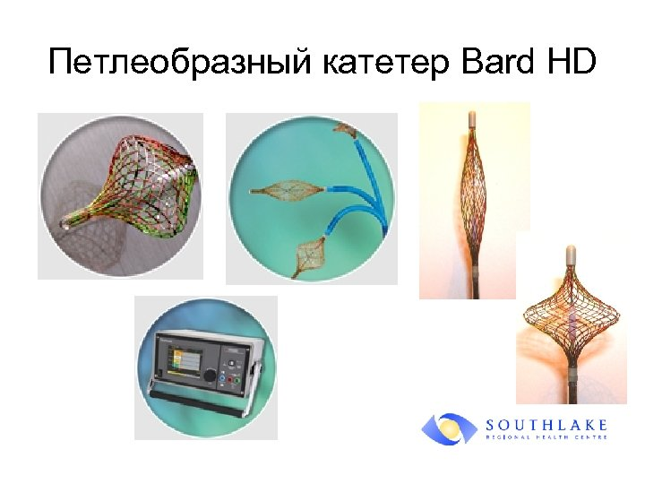 Петлеобразный катетер Bard HD