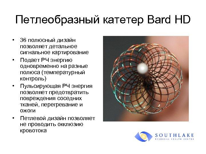 Петлеобразный катетер Bard HD • 36 полюсный дизайн позволяет детальное сигнальное картирование • Подает