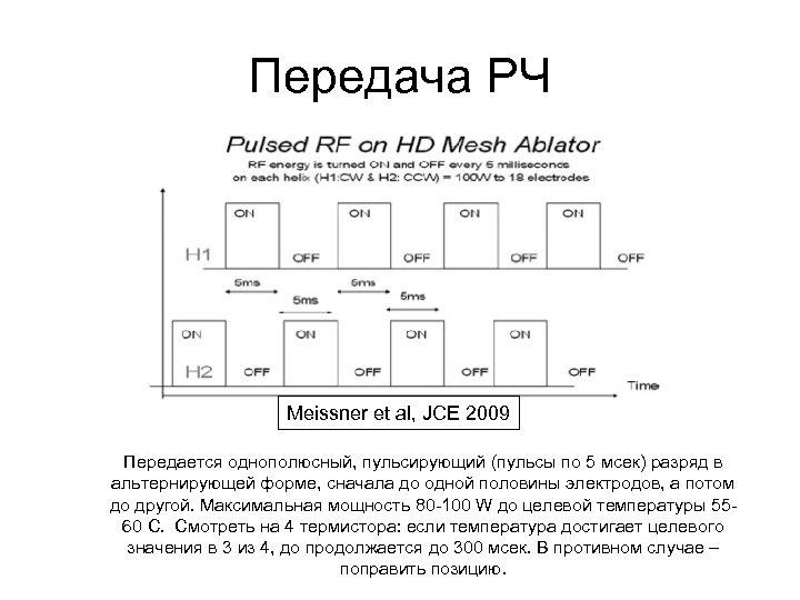 Передача РЧ Meissner et al, JCE 2009 Передается однополюсный, пульсирующий (пульсы по 5 мсек)
