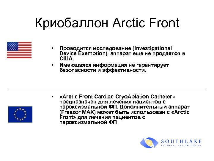 Криобаллон Arctic Front • • • Проводится исследование (Investigational Device Exemption), аппарат еще не