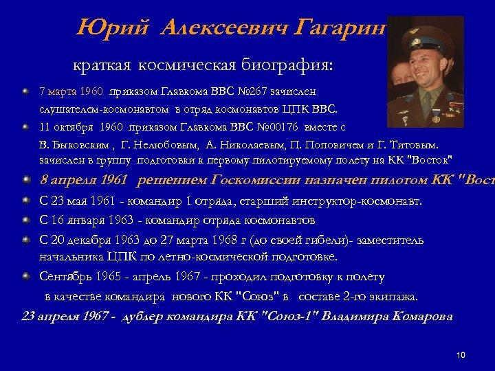 Юрий Алексеевич Гагарин краткая космическая биография: 7 марта 1960 приказом Главкома ВВС № 267
