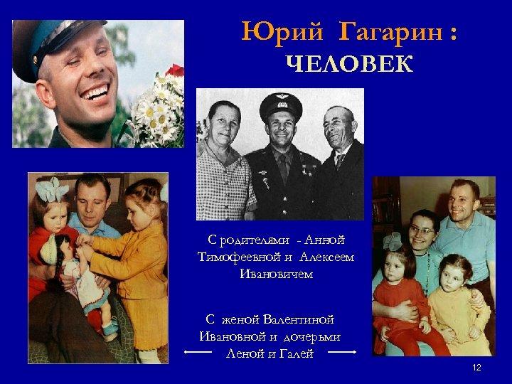 Юрий Гагарин : ЧЕЛОВЕК С родителями - Анной Тимофеевной и Алексеем Ивановичем С женой