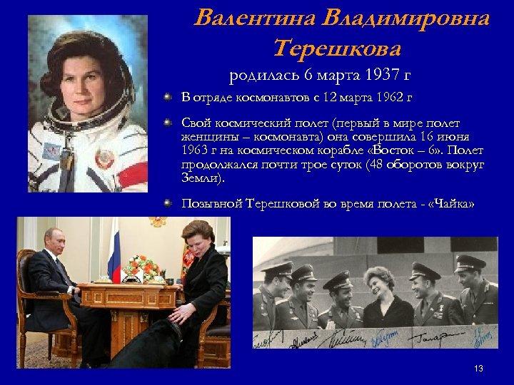 Валентина Владимировна Терешкова родилась 6 марта 1937 г В отряде космонавтов с 12 марта