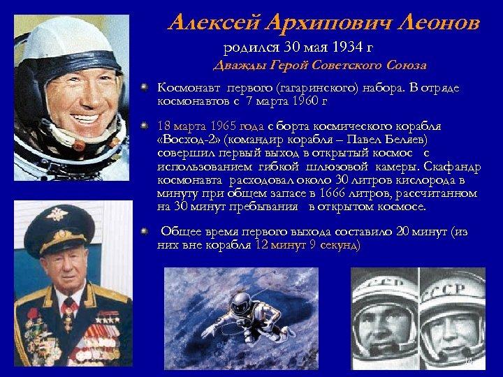 Алексей Архипович Леонов родился 30 мая 1934 г Дважды Герой Советского Союза Космонавт первого