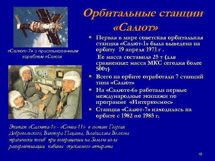 Орбитальные станции «Салют» «Салют-7» с пристыкованным кораблем «Союз» Первая в мире советская орбитальная станция
