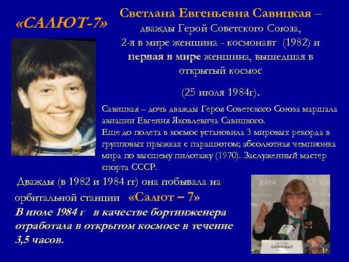 «САЛЮТ-7» Светлана Евгеньевна Савицкая – дважды Герой Советского Союза, 2 -я в мире