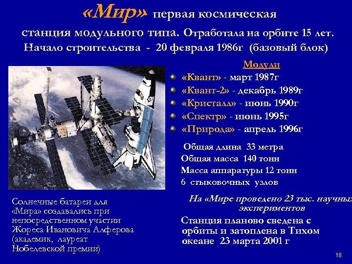 «Мир» - первая космическая станция модульного типа. Отработала на орбите 15 лет. Начало