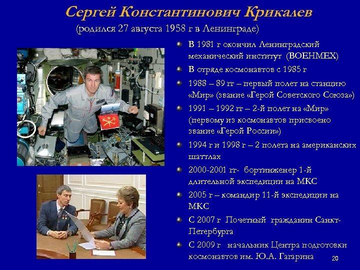 Сергей Константинович Крикалев (родился 27 августа 1958 г в Ленинграде) В 1981 г окончил