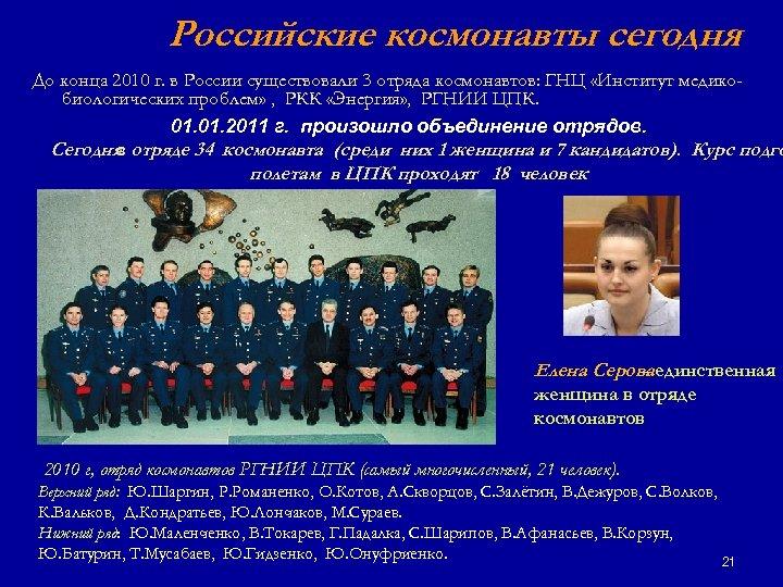 Российские космонавты сегодня До конца 2010 г. в России существовали 3 отряда космонавтов: ГНЦ