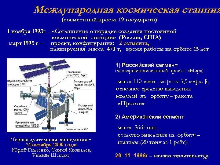 Международная космическая станция (совместный проект 19 государств) 1 ноября 1993 г – «Соглашение о