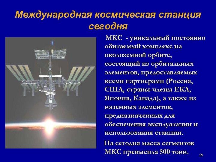Международная космическая станция сегодня МКС - уникальный постоянно обитаемый комплекс на околоземной орбите, состоящий