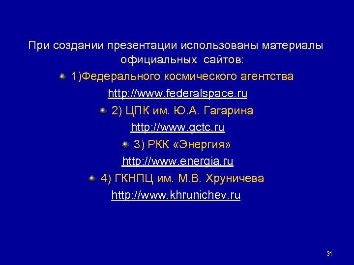 При создании презентации использованы материалы официальных сайтов: 1)Федерального космического агентства http: //www. federalspace. ru